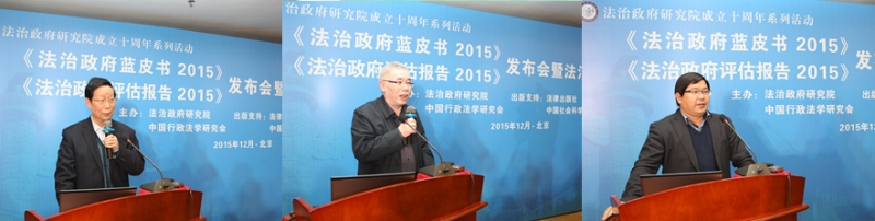 《法治政府蓝皮书2015》《法治政府评估报告2015》发布会暨法治政府高峰论坛在京举行