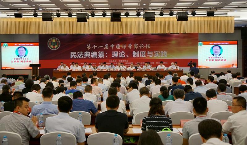 第十一届中国法学家论坛在京举行
