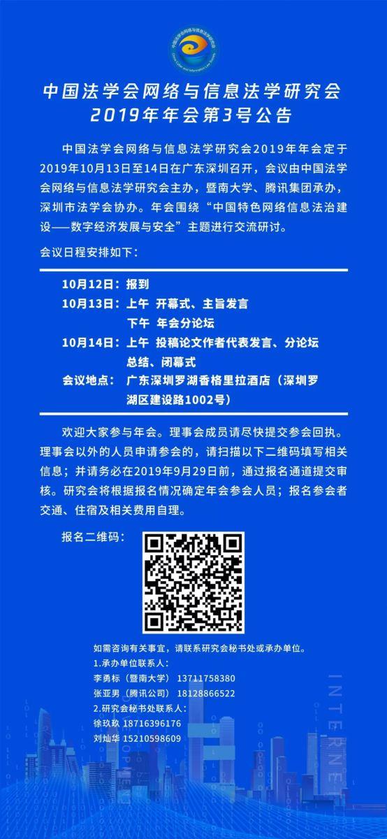中国法学会网络与信息法学研究会2019年年会第3号公告