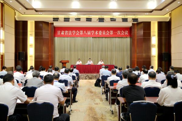 4.召开甘肃省法学会学术委员会第一次会议.jpg