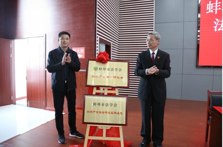 """安徽省蚌埠市成立""""知识产权法学研究会"""""""