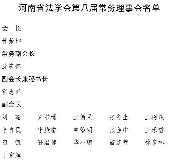 河南 名单1.jpg
