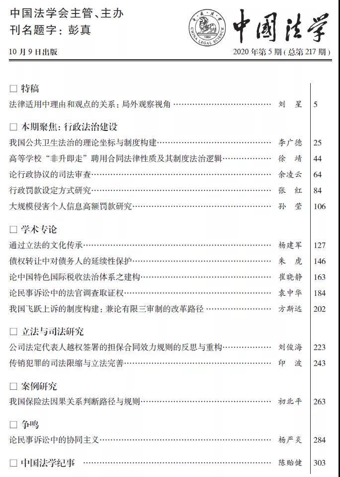 中文版第5期目录.jpg