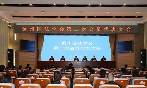 蓟州区法学会第二次会员代表大会开幕式