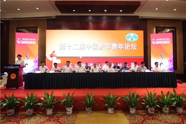 第十二届中国法学青年论坛在徐州举行